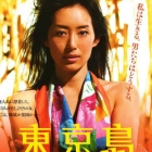 映画「東京島」