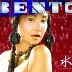 BentoWater2