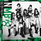 MNB48_yokubo_C-min